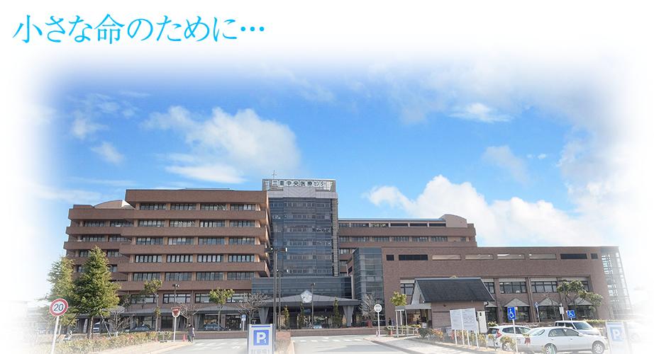 医療 センター 中央 三重